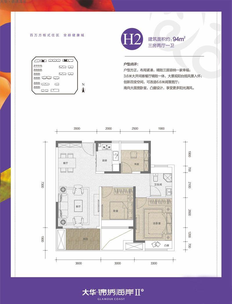 H2户型图 3室2厅1卫1厨  建筑面积94㎡