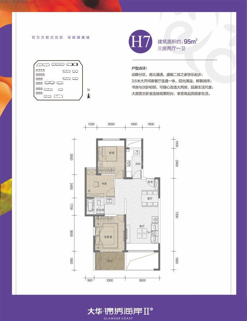 H7户型图 3室2厅1卫1厨  建筑面积95㎡