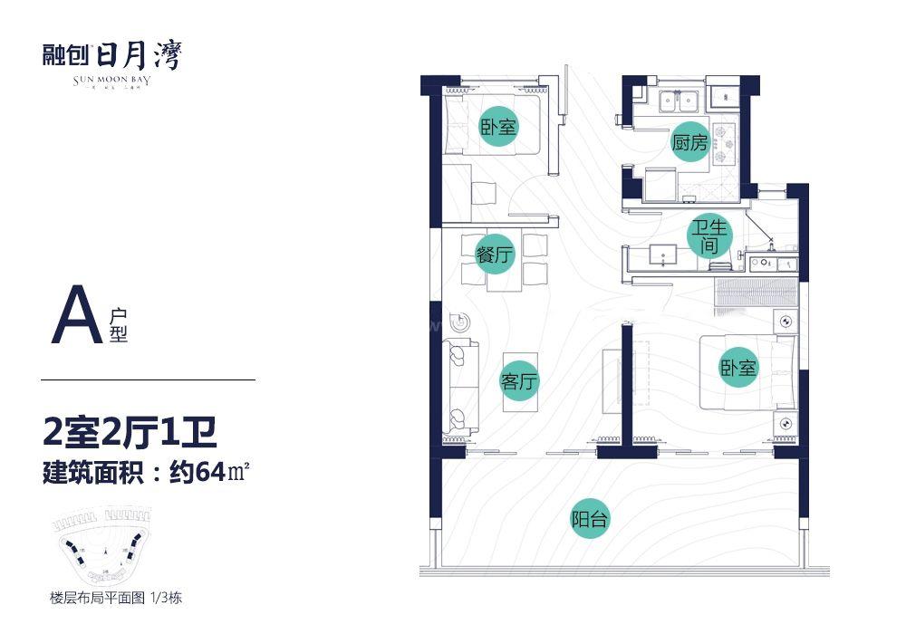 A户型 2房2厅1卫 建面64㎡