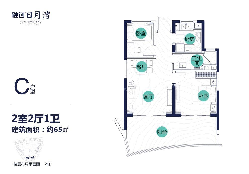 C戶型 2房2廳1衛 建面65㎡