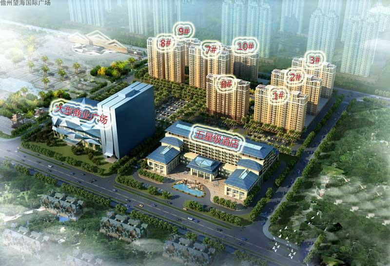 儋州望海国际广场