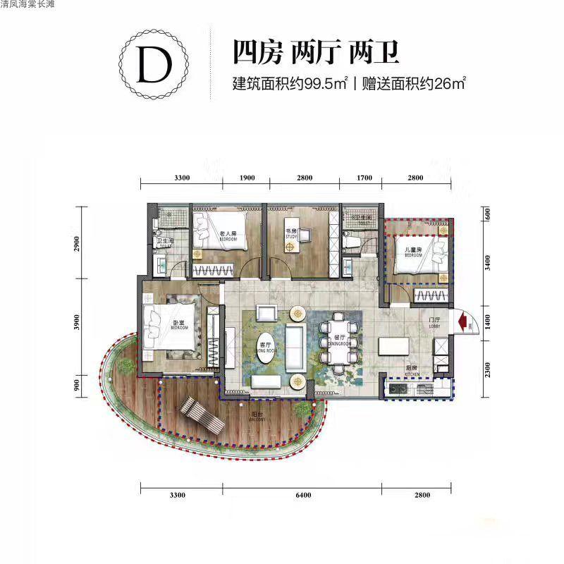 D户型 4室2厅2卫1厨  建筑面积99.5㎡