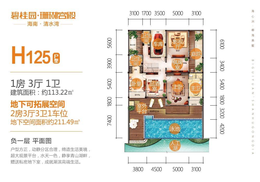别墅H125户型 负一层 1房3厅1厨1卫 133.22㎡