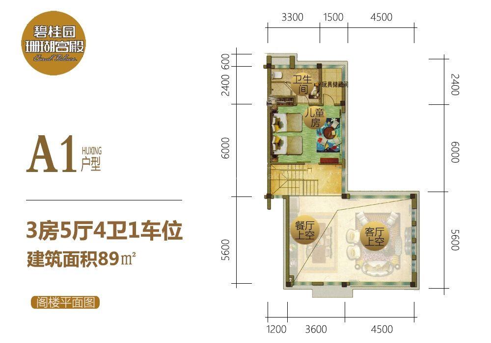 联排别墅L082A1户型 阁楼 3房5厅1厨4卫1车位 89㎡