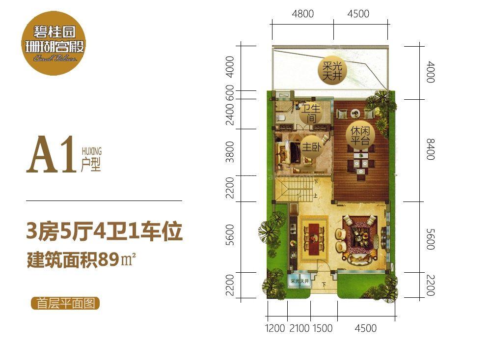 联排别墅L082A1户型 首层 3房5厅1厨4卫1车位 89㎡