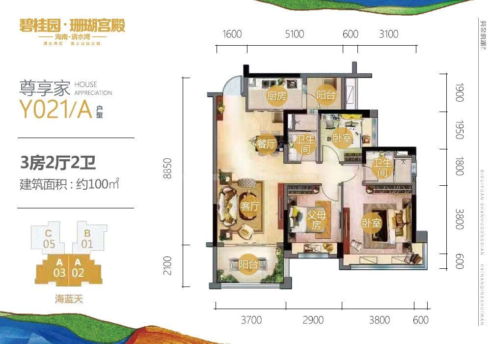 三期尊享家Y021-A户型 3房2厅2卫 100㎡