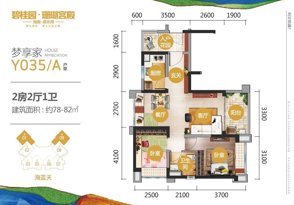 三期梦享家Y035A户型 2房2厅1厨1卫 78-82㎡