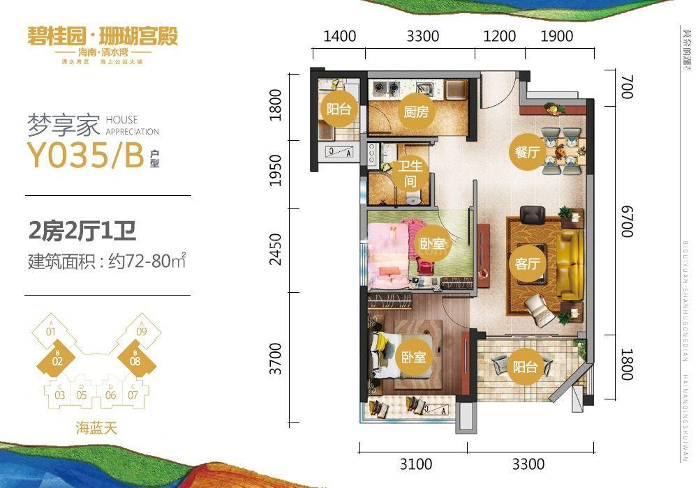 三期梦享家Y035B户型 2房2厅1卫 建面72-80㎡