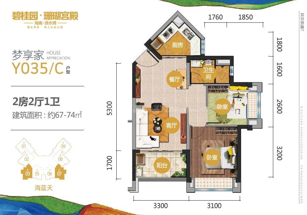 三期梦享家Y035C户型 2房2厅1厨1卫 67-74㎡