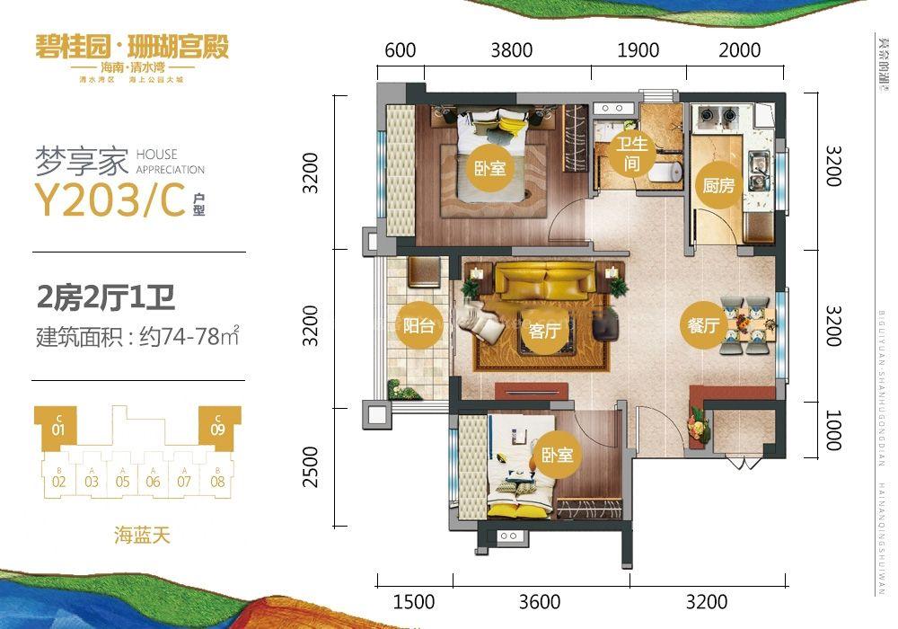 三期梦享家Y203C户型 2房2厅1厨1卫 74-78㎡