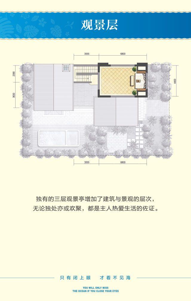 奢适别墅C户型 5房2厅1厨5卫 建筑面积约200平 观景层