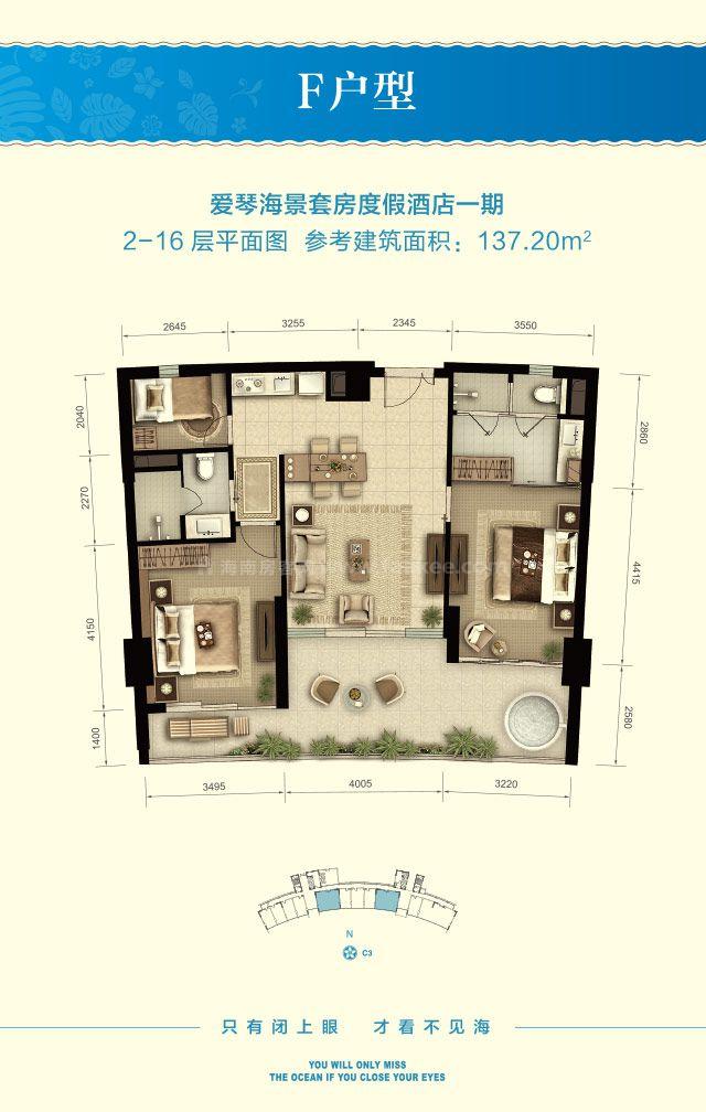 F户型 3房2厅1厨2卫 建筑面积约137.20平