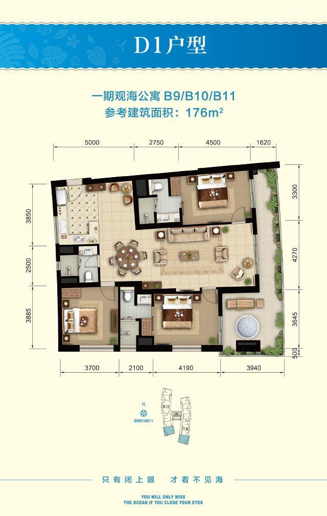 一期觀海公寓 D1戶型 3房1廳1廚3衛 建筑面積約176平