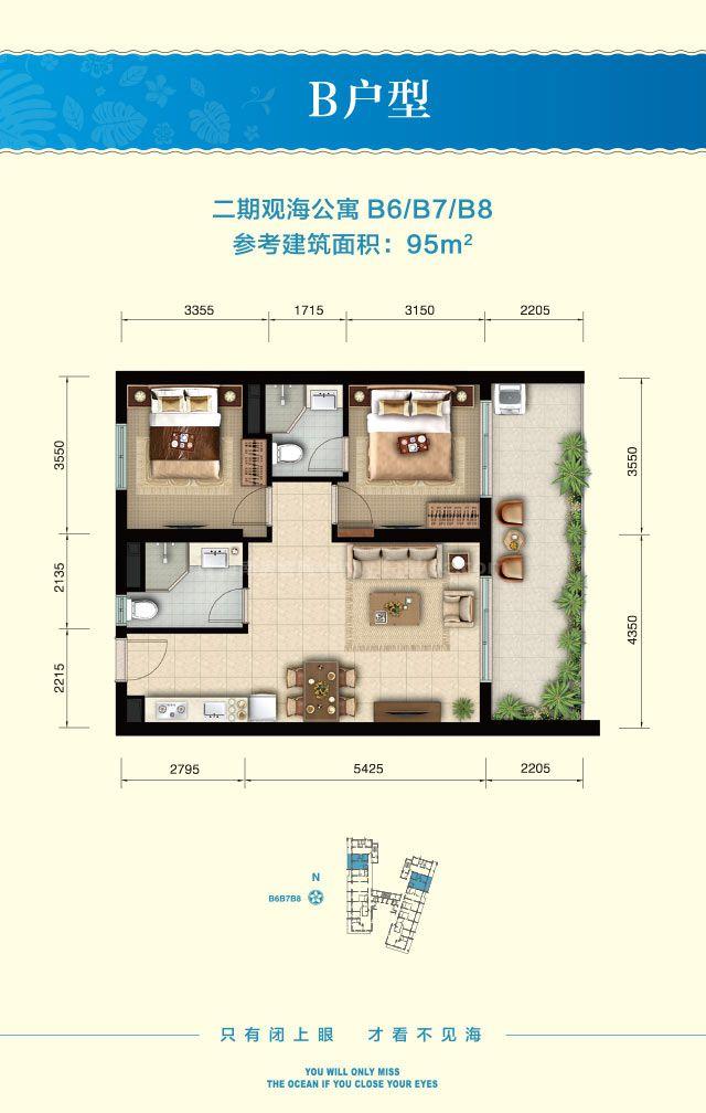 二期观海公寓 B户型 2房1厅1厨2卫 建筑面积约95平