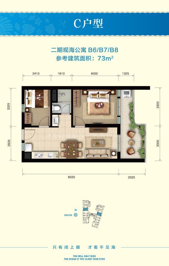二期观海公寓 C户型 2房1厅1厨1卫 建筑面积约73平