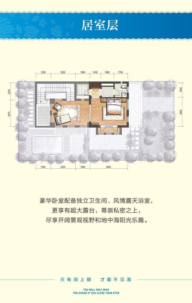 精致别墅A户型 2房2厅1厨3卫 建筑面积约80平 居室层