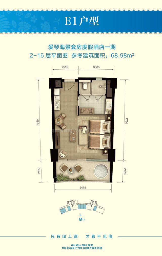 E1户型 1房1厨1卫 建筑面积约68.98平