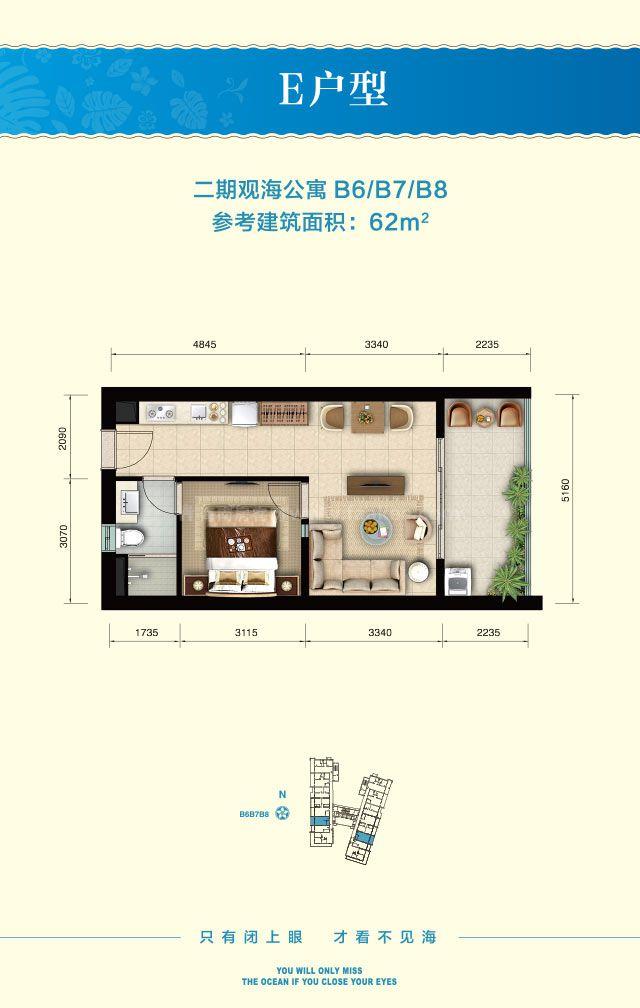二期观海公寓 E户型 1房1厅1厨1卫 建筑面积约62平