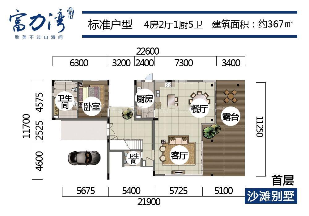 O区沙滩别墅标准户型 首层 4房2厅1厨5卫 建面367㎡