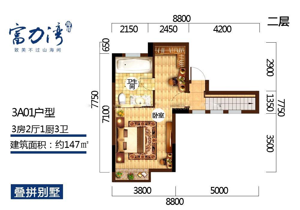 K1B区叠拼别墅3A01户型 二层 3房2厅1厨3卫 建面147㎡