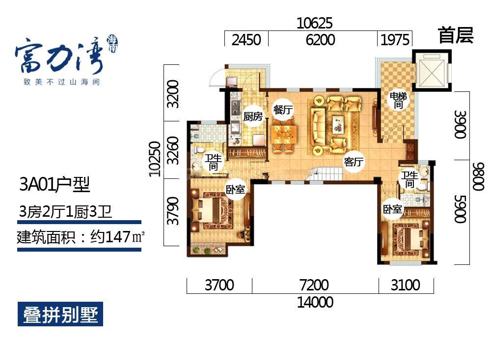 K1B区叠拼别墅3A01户型 首层 3房2厅1厨3卫 建面147㎡