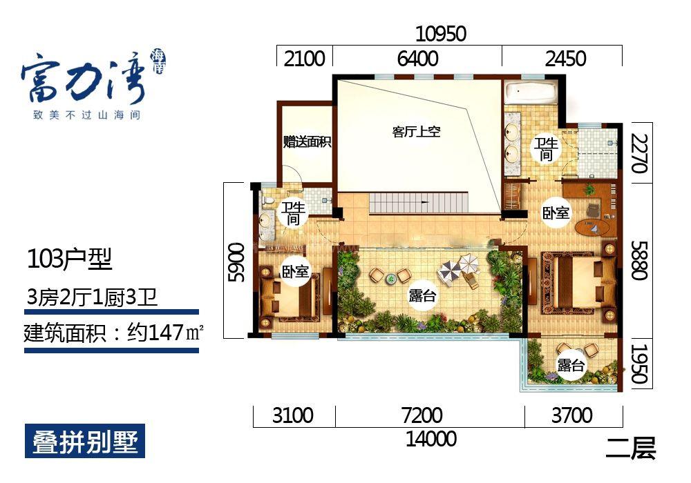 K1B区叠拼别墅103户型 二层 3房2厅1厨3卫 建面147㎡