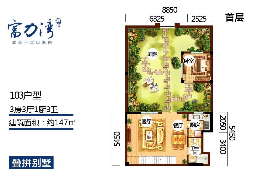 K1B区叠拼别墅103户型 首层 3房2厅1厨3卫 建面147㎡