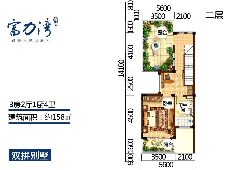 K1B区双拼别墅户型 二层 3房2厅1厨4卫 建面158㎡