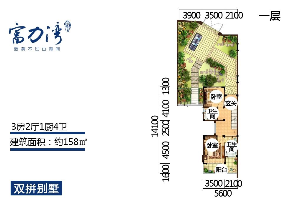 K1B区双拼别墅户型 一层 3房2厅1厨4卫 建面158㎡