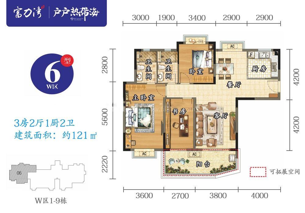 W区1-9栋6户型 3房2厅1厨2卫 建面121㎡