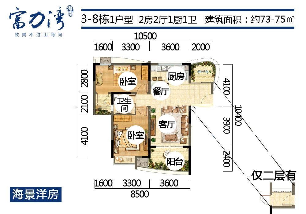 H区3-8栋1户型 2房2厅1厨1卫 建面73-75㎡