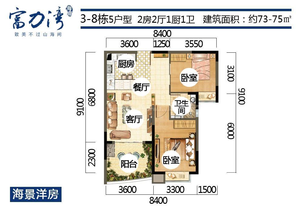 H区3-8栋5户型 2房2厅1厨1卫 建面73-75㎡