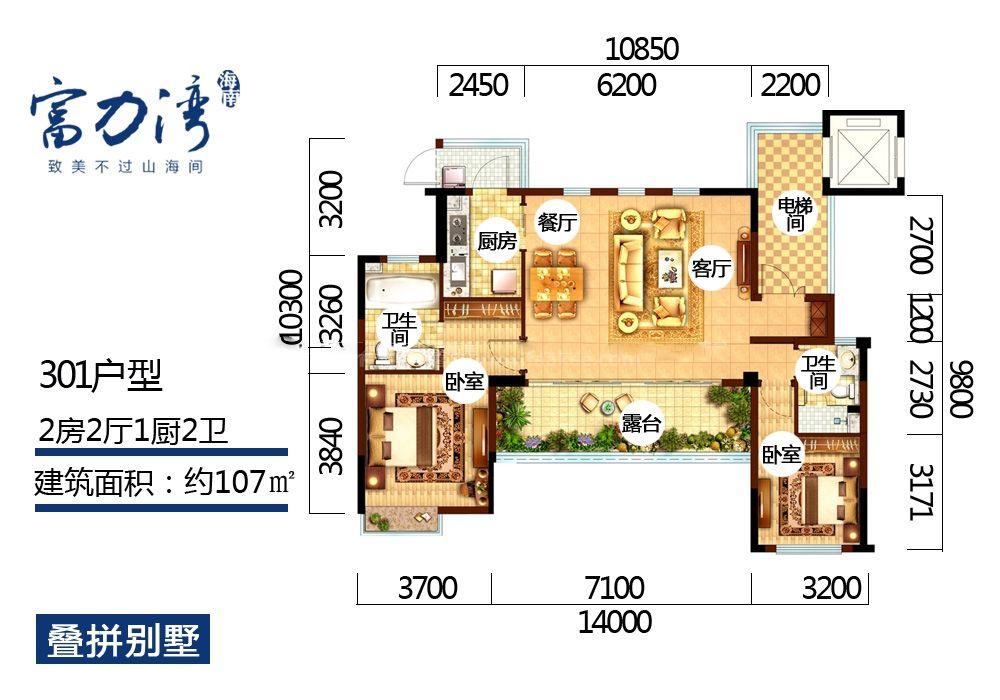 K1B区叠拼别墅301户型 2房2厅1厨2卫 建面107㎡
