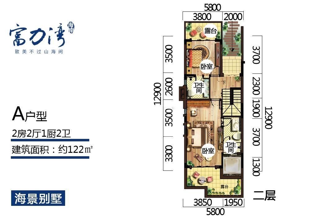 P区A户型 二层 2房2厅1厨2卫 建面122㎡