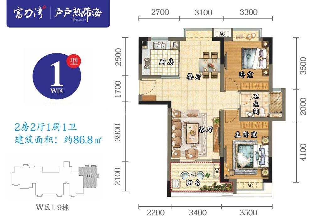 W区1-9栋1户型 2房2厅1厨1卫 建面86.8㎡