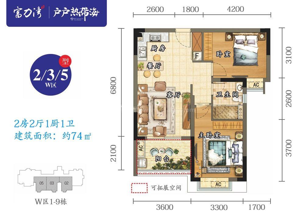 W区1-9栋2、3、5户型 2房2厅1厨1卫 建面74㎡