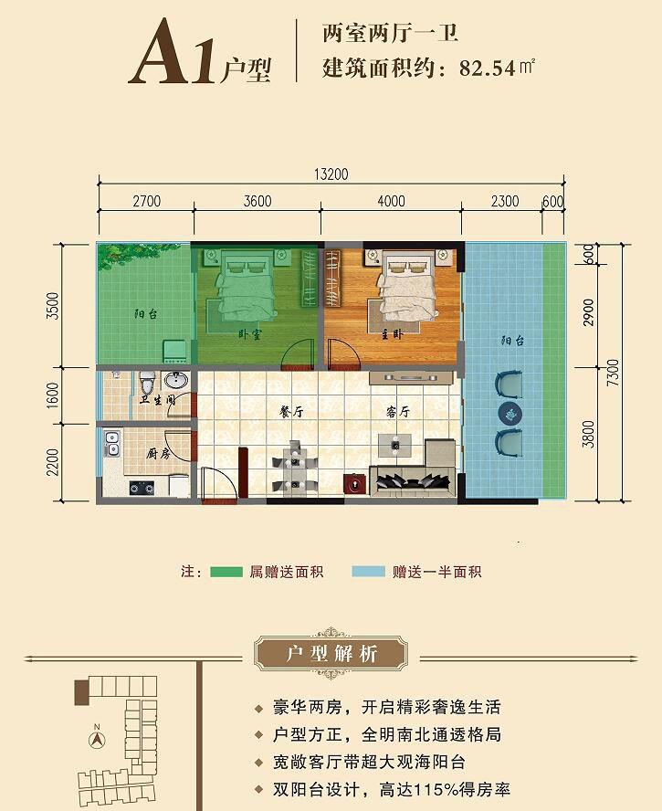 A1户型 2房2厅1卫1厨 建筑面积约82.54平