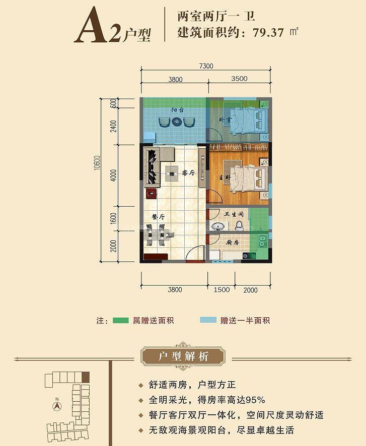 A2户型 2房2厅1卫1厨 建筑面积约79.37平