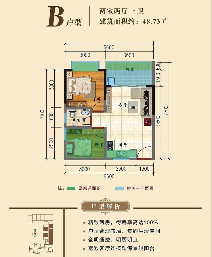 B户型 2房2厅1卫1厨 建筑面积约48.73平