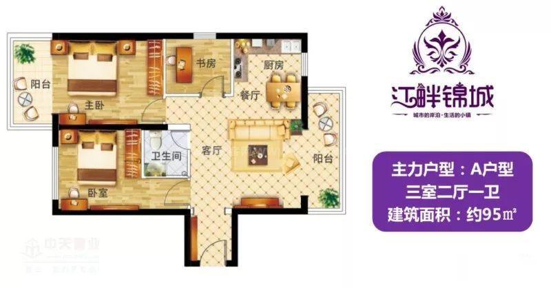 A户型 3房2厅1卫 建筑面积约95平