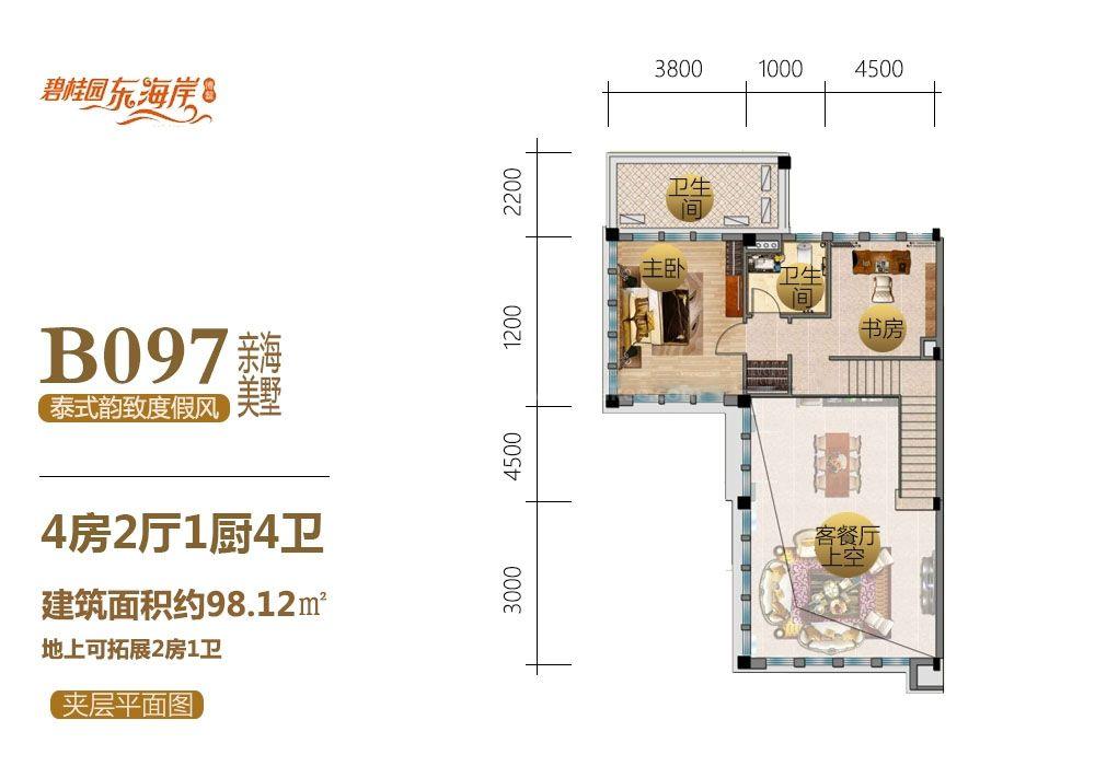 亲海美墅B097户型 4房2厅1厨4卫 98.12㎡(夹层)