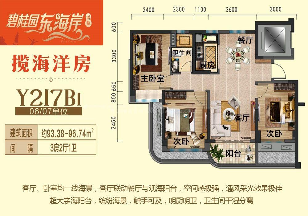 揽海洋房Y217B1户型 3房2厅1卫 93.38㎡-96.74㎡