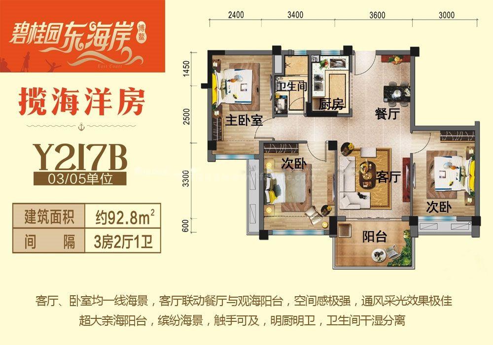 揽海洋房Y217B户型 3房2厅1卫 92.8㎡