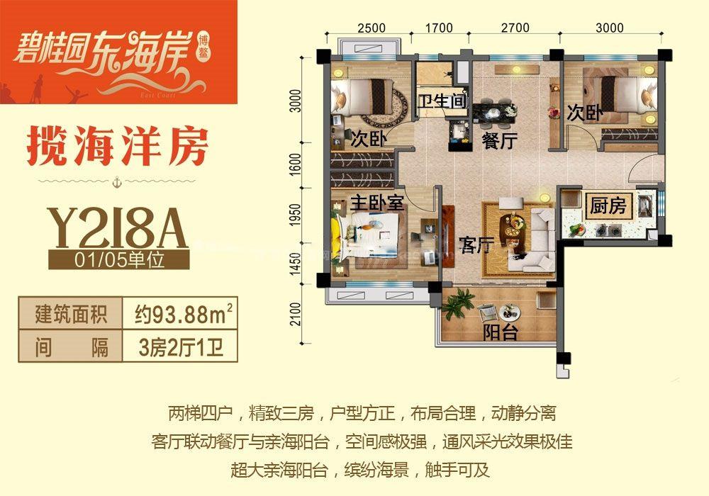 揽海洋房Y218A户型 3房2厅1卫 93.88㎡