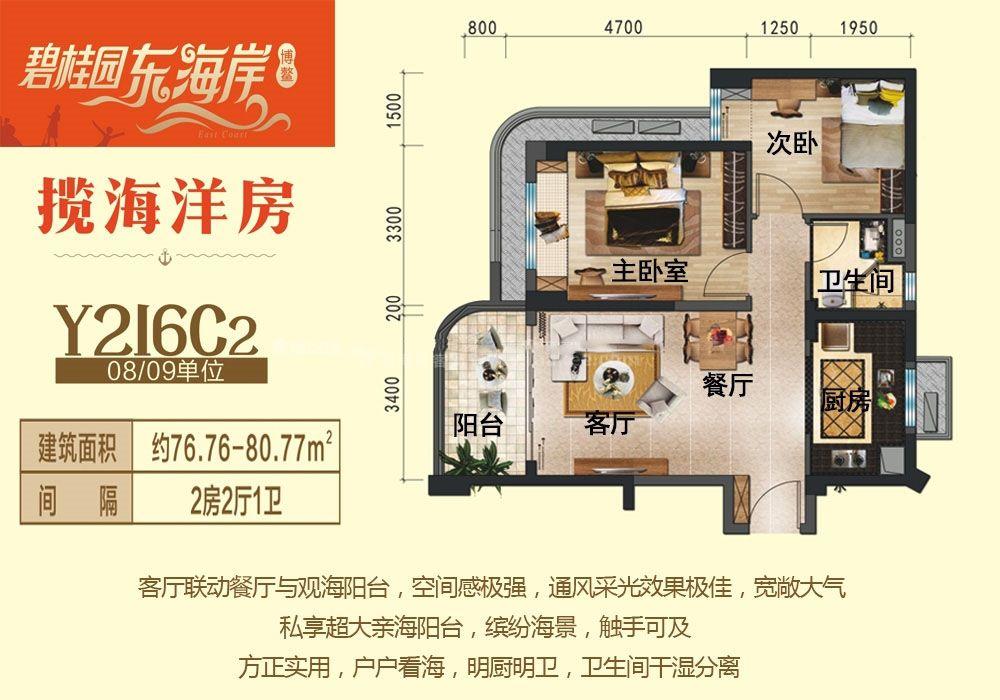 揽海洋房Y216C2户型 2房2厅1卫 76.76㎡-80.77㎡