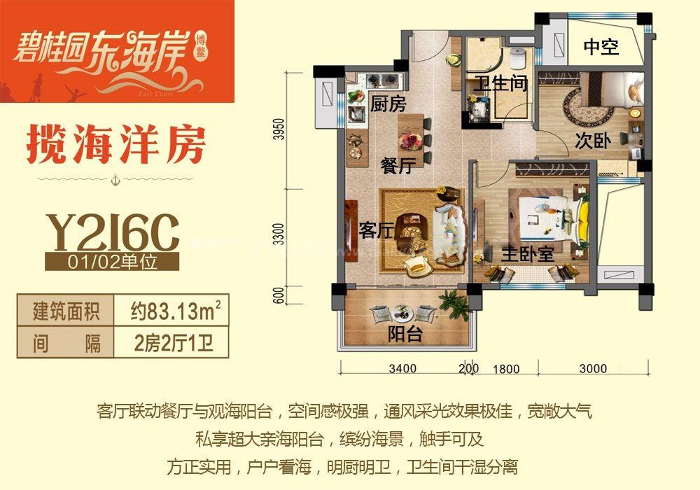 揽海洋房Y216C户型 2房2厅1卫 83.13㎡