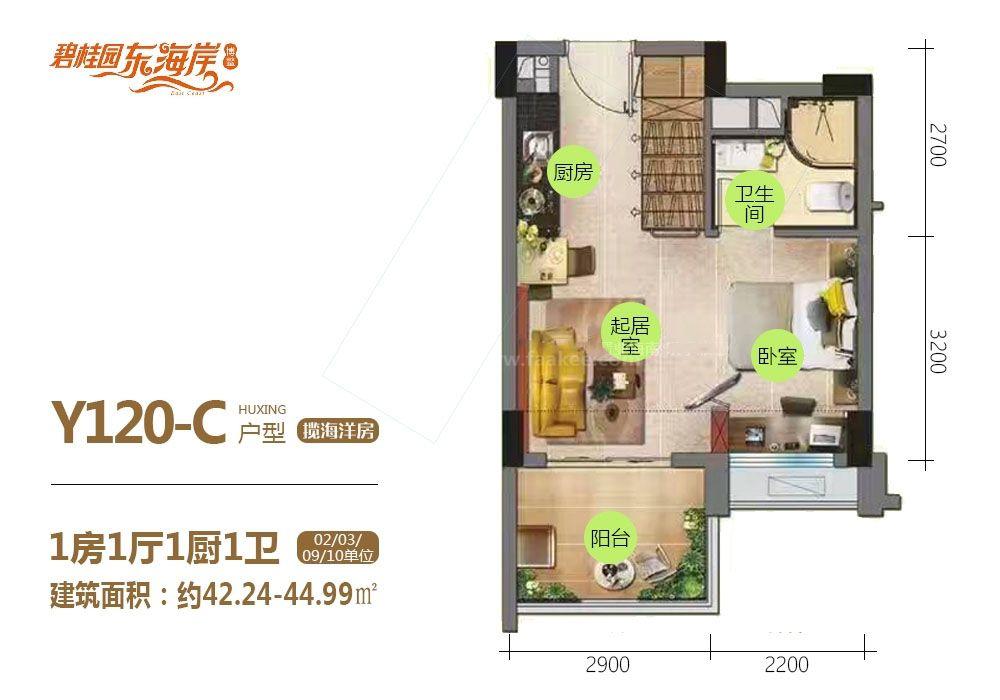 揽海洋房Y120-C户型 1房1厅1卫1厨 42.24-44.99㎡