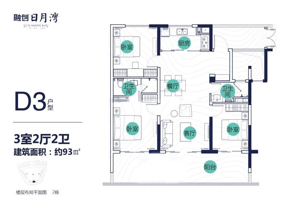 D3戶型 3房2廳2衛 建面93㎡