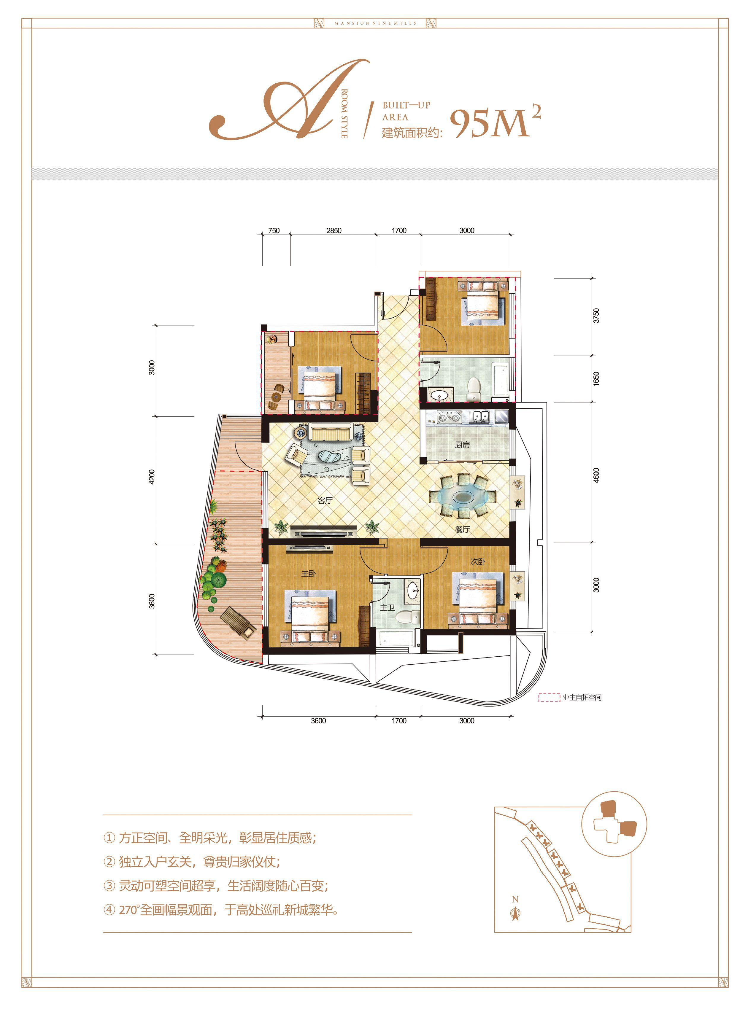 A1户型 4房2厅1厨2卫 建面95㎡