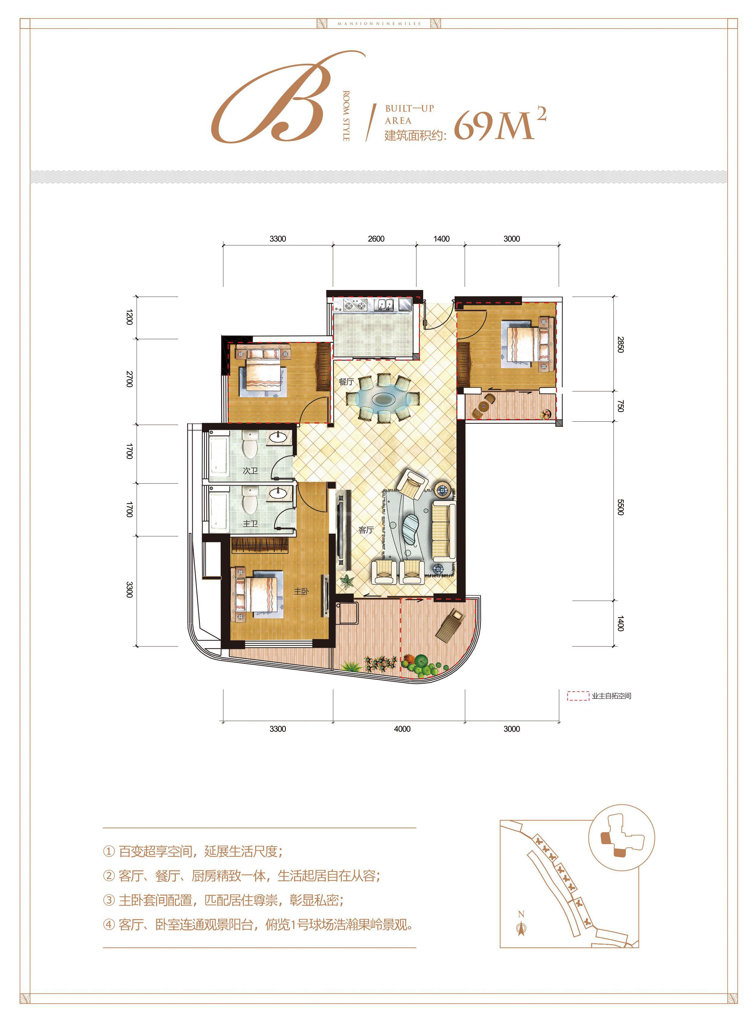 B户型 3房2厅1厨2卫 建面69㎡
